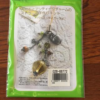 ベルメゾン(ベルメゾン)の天然石とアンティークチャームのストラップ手作りキット(その他)
