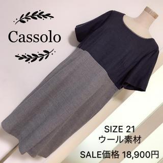 Cassolo ウール素材 ワンピース 大きいサイズ(ひざ丈ワンピース)