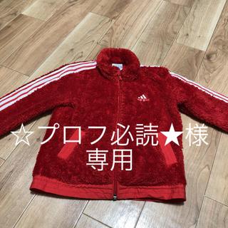 アディダス(adidas)のadidas キッズアウター☆値下げ☆(ジャケット/上着)