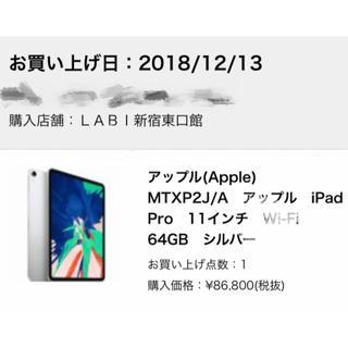 アイパッド(iPad)のアップル iPad Pro 11インチ Wi-Fi 64GB シルバー(タブレット)