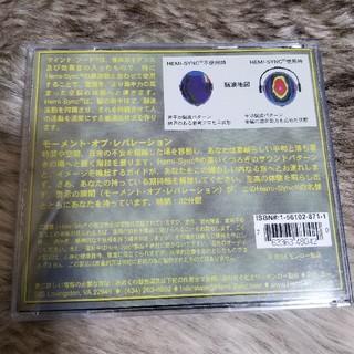 ヘミシンク モーメント・オブ・レバレーションCD(ヒーリング/ニューエイジ)
