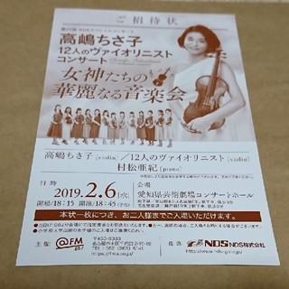 高嶋ちさ子 12人のヴァイオリニスト コンサート(音楽フェス)
