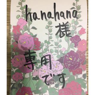 hana hana様   長さ434cm(浴衣帯)