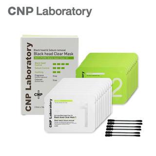 チャアンドパク(CNP)のCNP アンチ ポア ブラックヘッド クリアキット 10回分(その他)