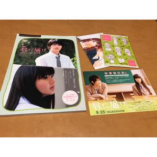 映画「君に届け」オフィシャルブック&非売品ポストカード5枚(少女漫画)
