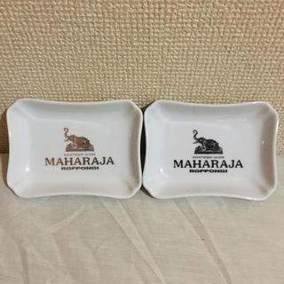 MAHARAJA (マハラジャ)灰皿 オシャレ 限定物 色違い2点セット(灰皿)