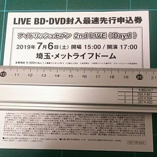 アイドリッシュセブン 2nd Live 先行申込券(声優/アニメ)