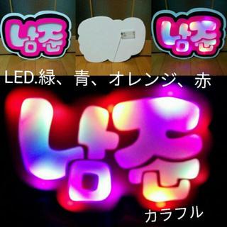 手作りうちわ★応援ボード★LEDライト★オーダー作成(アイドルグッズ)
