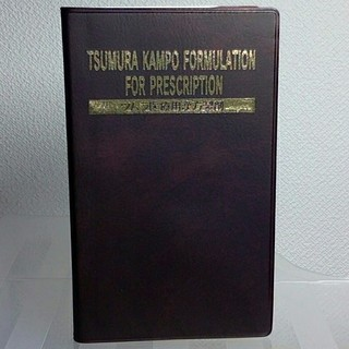 ツムラ(ツムラ)のツムラ 漢方薬 ガイドブック(健康/医学)