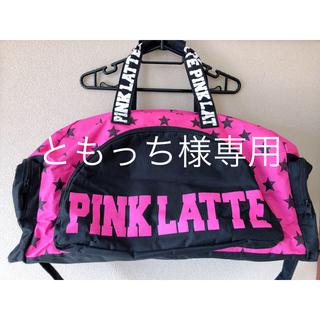 ピンクラテ(PINK-latte)のPINKLATTEボストンバック(ボストンバッグ)