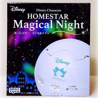 ディズニー(Disney)の美品☆Disney☆ホームスターマジカルナイト(プロジェクター)