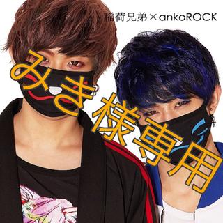 アンコロック(ankoROCK)の【専用】ankoROCK 稲荷兄弟 マスク(男性タレント)