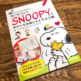スヌーピー(SNOOPY)の新品 スヌーピー イラスト本(アート/エンタメ)