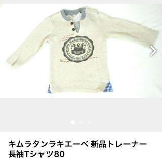 キムラタン(キムラタン)のキムラタンラキエーベ 新品トレーナー長袖Tシャツ80(Tシャツ)