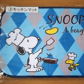 スヌーピー(SNOOPY)のスヌーピーキッチンマット スヌーピーくじ(キッチンマット)