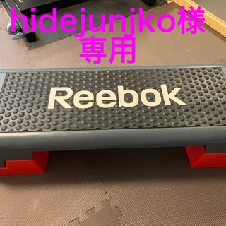 リーボック(Reebok)のReebokボックスステップ(エクササイズ用品)