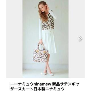 ニーナミュウ(Nina mew)のニーナミュウninamew 新品サテンギャザースカート日本製ニナミュウ(ひざ丈スカート)