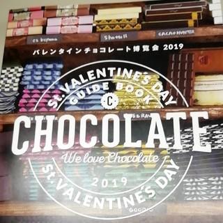 ハンキュウヒャッカテン(阪急百貨店)の阪急 バレンタインチョコレート博覧会(その他)