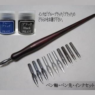 60.木製ペン軸(茶)とゼブラペン先4種類10本とインクセット(コミック用品)