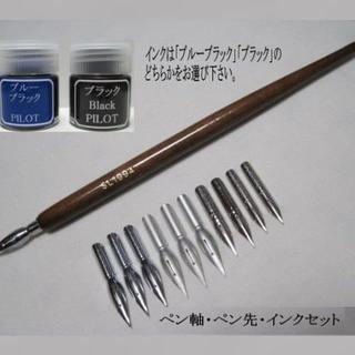 61.木製ペン軸(茶色)とゼブラペン先4種類10本とインクセット(コミック用品)