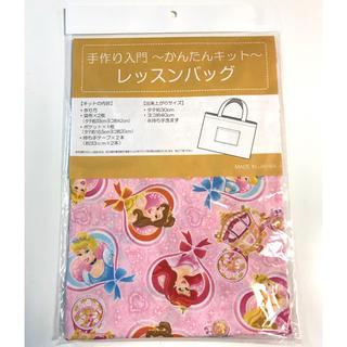 ディズニー(Disney)のディズニープリンセス レッスンバッグ作成キット 手提げ袋(バッグ/レッスンバッグ)