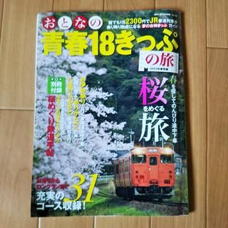 ガッケン(学研)のおとなの青春18きっぷの旅  春季編(地図/旅行ガイド)