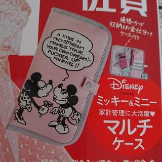 ディズニー(Disney)のゼクシィ☆付録(その他)
