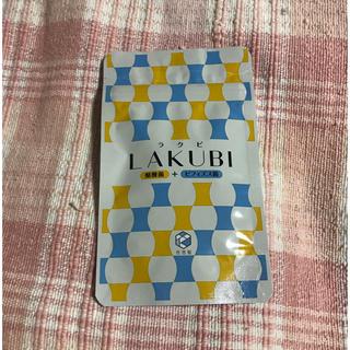 すずね様専用 ラクビ LAKUBI☆新品未開封(ダイエット食品)