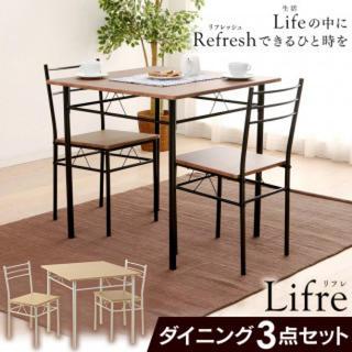 ダイニングテーブルセット 3点セット テーブル チェア リフレ 2人掛け 2人用(ダイニングテーブル)