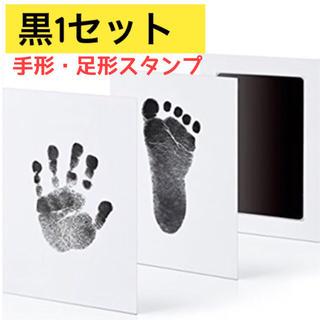 手形・足形スタンプ 黒1セット(手形/足形)