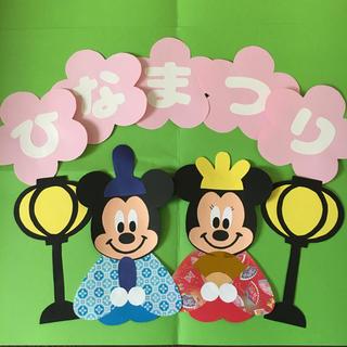 ディズニー(Disney)の❤️ディズニー風❤️ひなまつり✨壁面飾り✨3月✨(その他)
