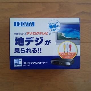 アイオーデータ(IODATA)のI-O DATA 地上デジタルチューナー HVT-T2SD(テレビ)