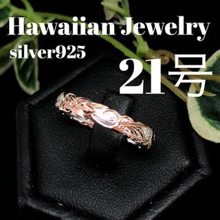 21号 4ミリ幅 ハワイアン リング シルバー925 ピンクコート(リング(指輪))