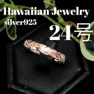 24号 4ミリ幅 ハワイアン リング シルバー925 ピンクコート(リング(指輪))