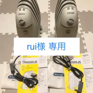 デロンギ(DeLonghi)の【rui様 専用】デロンギ オイルヒーター 小型(オイルヒーター)