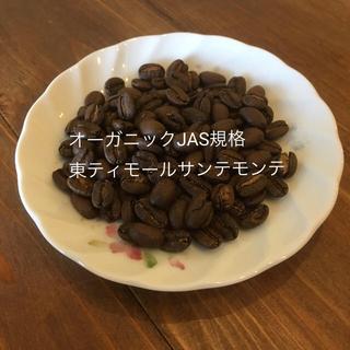 膨らみます。200gオーガニック珈琲 JAS規格 東ティモール サンテモンテ(コーヒー)
