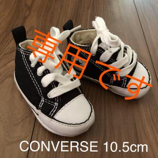 コンバース(CONVERSE)のコンバース ファーストシューズ 10.5cm(スニーカー)