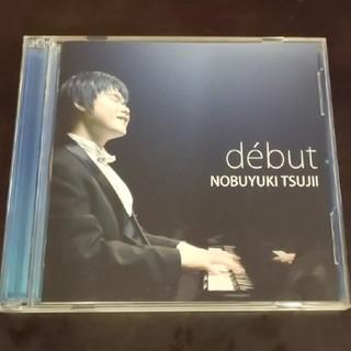 辻井伸行 CD 『de´but』(クラシック)