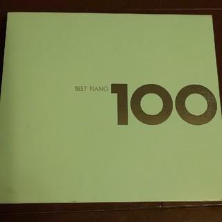 専用☆BEST PIANO 100 (クラシック)
