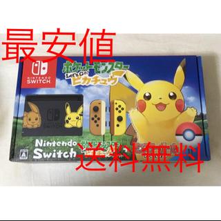 ニンテンドースイッチ(Nintendo Switch)の任天堂 スイッチ ピカチュウ同梱版(家庭用ゲーム機本体)