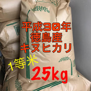 平成30年 徳島産 キヌヒカリ(1等米) 玄米 25kg(米/穀物)