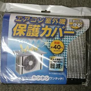 *室外機室外機保護カバー*【R2】(エアコン)