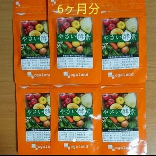 オーガランドのやさい酵素 (約6ヶ月分)(ダイエット食品)