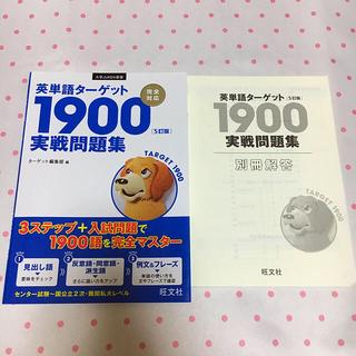 オウブンシャ(旺文社)の英単語ターゲット1900実践問題集(語学/参考書)