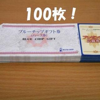 値下げ!送料無料!ブルーチップ ハーフ券 100枚セット 応募券付!(フード/ドリンク券)