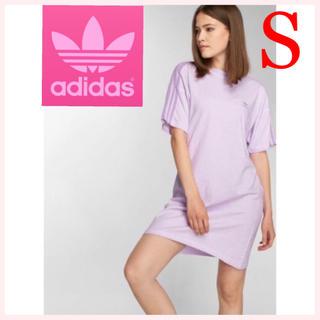 アディダス(adidas)の新品‼︎ アディダス オリジナルス ワンピース ドレス パープル S(ひざ丈ワンピース)