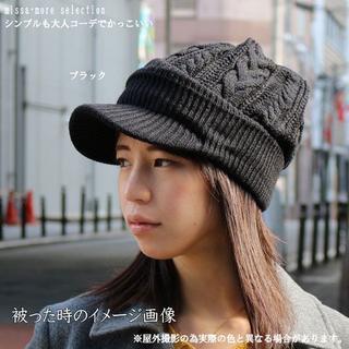 大きいサイズ  帽子 男女兼用 ニットキャスケット ツイストスリー ブラック(ニット帽/ビーニー)