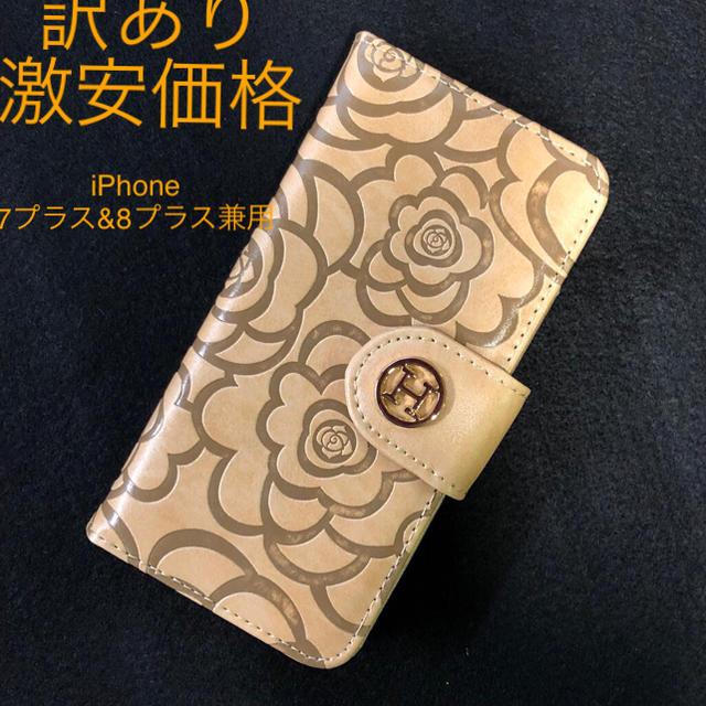 au iphone7 ケース - 訳ありNoaHsarK☆iPhone7プラス&8プラス兼用 78P-119 モカの通販 by ねねちゃん's shop|ラクマ