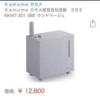 Kamome カモメ超音波加湿器 KKWT-301 SBE サンドベージュ(加湿器/除湿機)