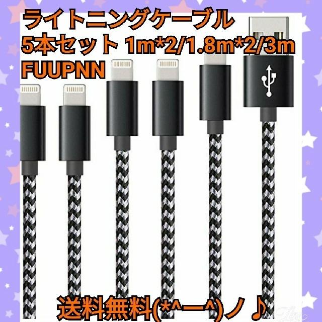 prada iphone7plus ケース バンパー | ライトニングケーブル 5本セット 1m*2/1.8m*2/3m FUUPNN!!の通販 by リリア's shop|ラクマ